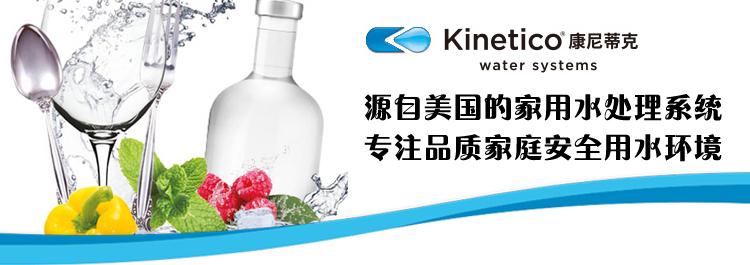 家用净水机设备康尼蒂克kinetico(净居堂)